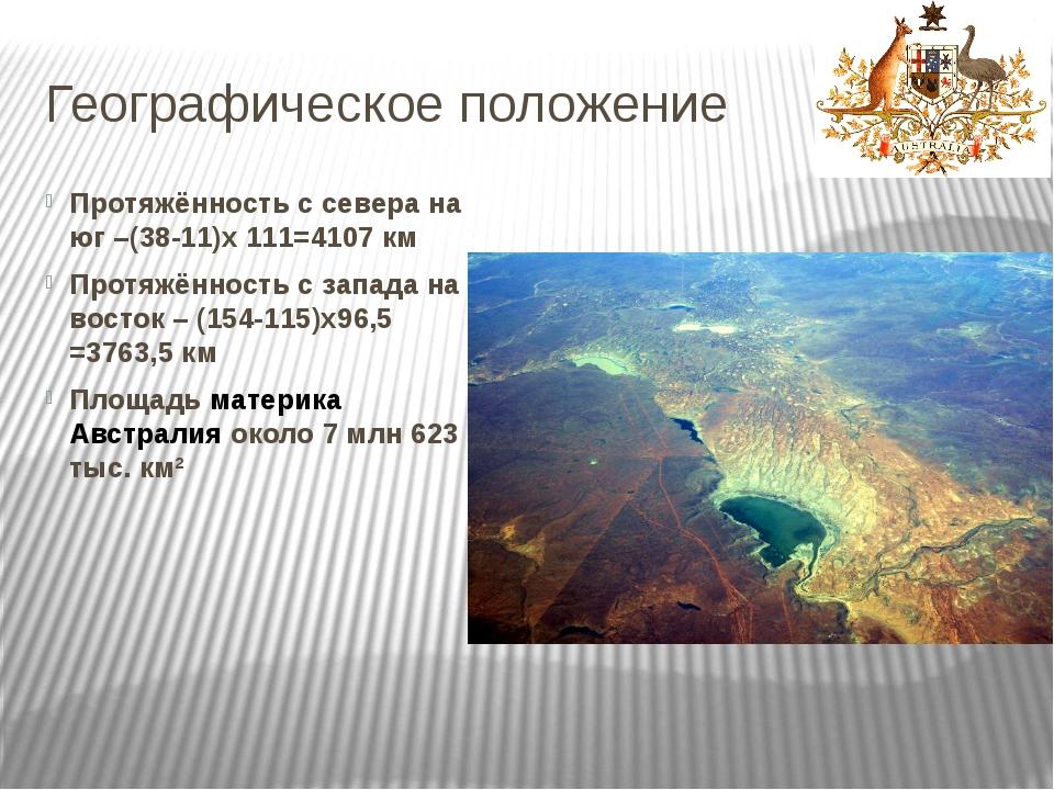 Географическое положение Протяжённость с севера на юг –(38-11)х 111=4107 км П...