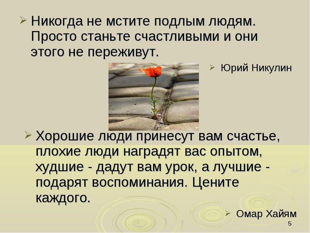 Никогда не мстите подлым людям. Просто станьте счастливыми и они этого не пер...