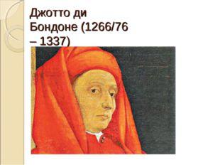 Джотто ди Бондоне (1266/76 – 1337)