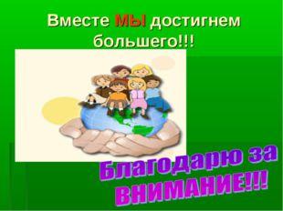 Вместе МЫ достигнем большего!!!