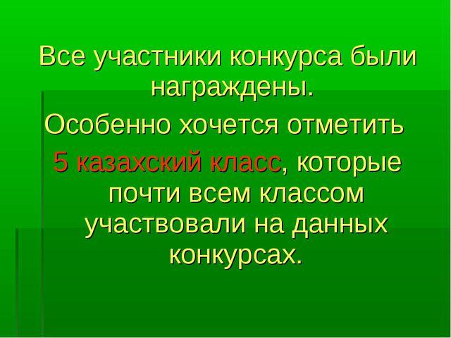 Все участники конкурса были награждены. Особенно хочется отметить 5 казахский...