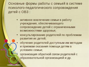 Основные формы работы с семьей в системе психолого-педагогического сопровожде