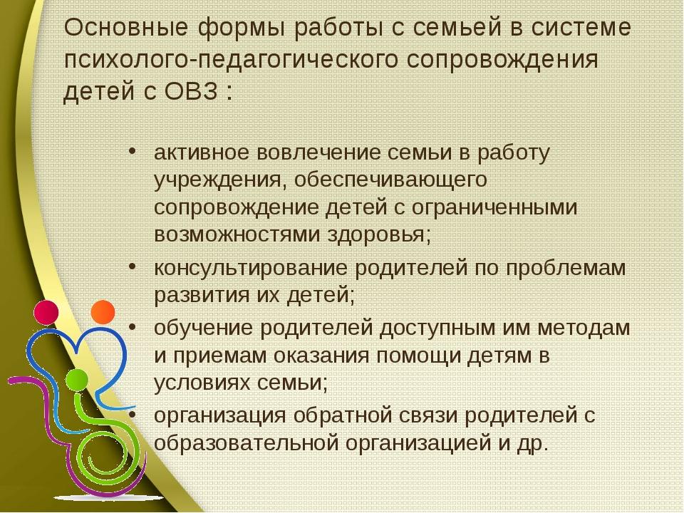 Основные формы работы с семьей в системе психолого-педагогического сопровожде...