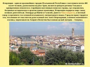 Флоренция - один из красивейших городов Итальянской Республики с населением п
