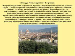 Площадь Микеланджело во Флоренции История площади имени выдающегося скульптор