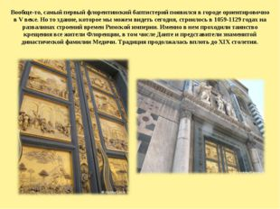 Вообще-то, самый первый флорентинский баптистерий появился в городе ориентиро
