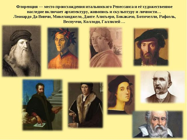 Флоренция — место происхождения итальянского Ренессанса и её художественное н...