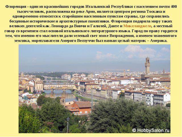 Флоренция - один из красивейших городов Итальянской Республики с населением п...