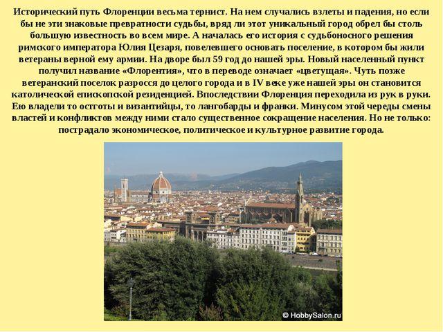 Исторический путь Флоренции весьма тернист. На нем случались взлеты и падения...