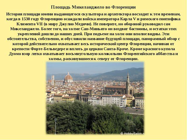Площадь Микеланджело во Флоренции История площади имени выдающегося скульптор...