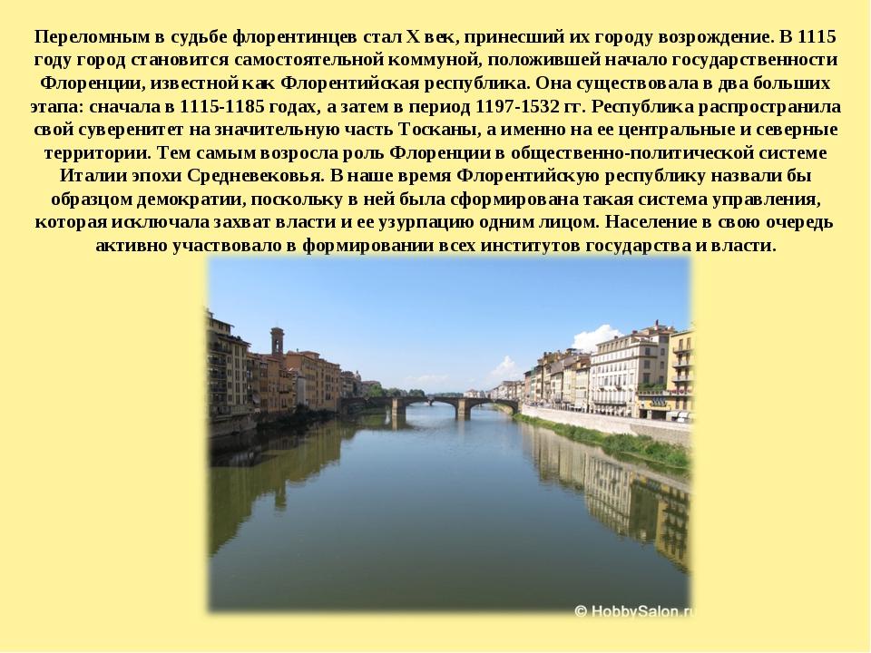 Переломным в судьбе флорентинцев стал X век, принесший их городу возрождение....
