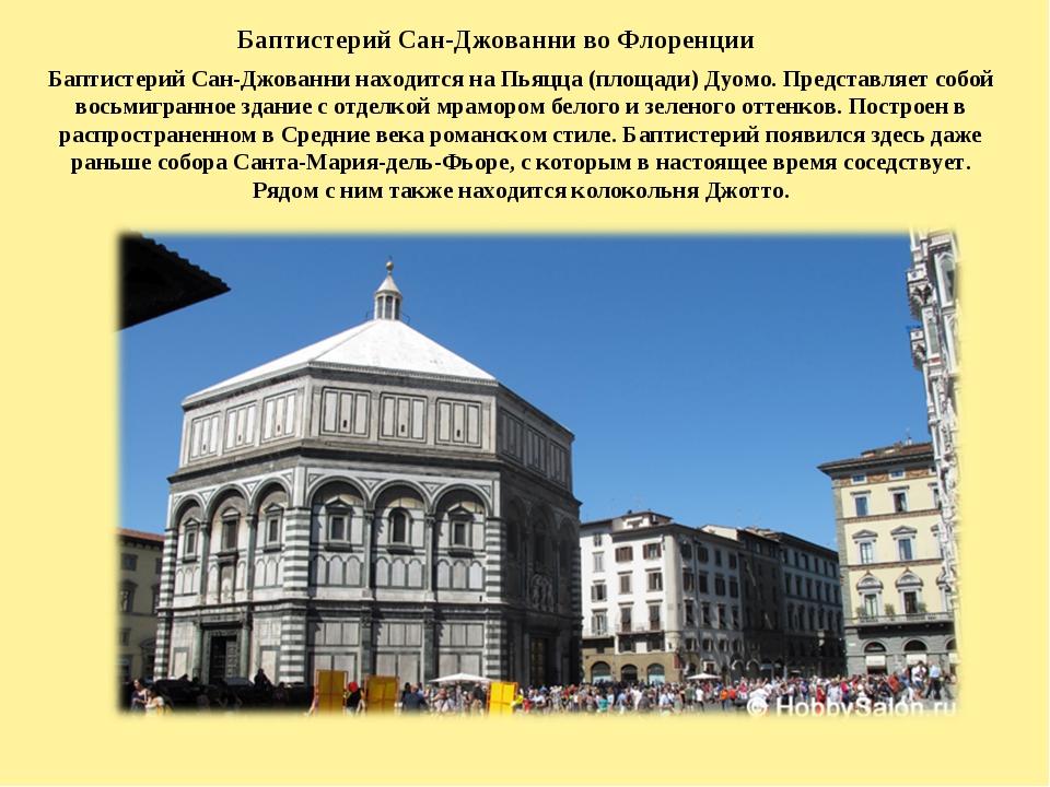 Баптистерий Сан-Джованни во Флоренции Баптистерий Сан-Джованни находится на П...