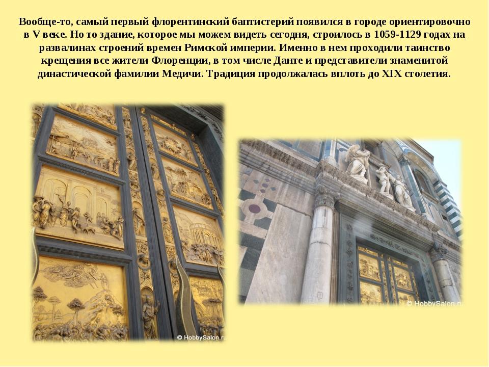 Вообще-то, самый первый флорентинский баптистерий появился в городе ориентиро...