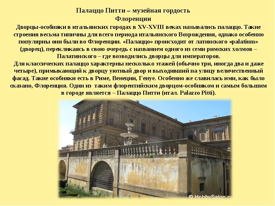 Палаццо Питти – музейная гордость Флоренции Дворцы-особняки в итальянских гор...