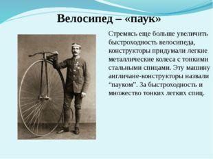 Велосипед – «паук» Стремясь еще больше увеличить быстроходность велосипеда, к