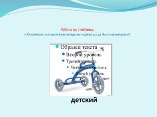 Работа по учебнику. - Вспомните, на каком велосипеде вы ездили, когда были м