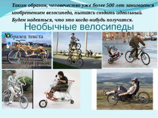 Необычные велосипеды Таким образом, человечество уже более 500 лет занимается