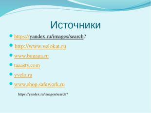 Источники https://yandex.ru/images/search? http://www.velokat.ru www.bugaga.r
