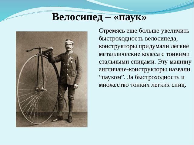 Велосипед – «паук» Стремясь еще больше увеличить быстроходность велосипеда, к...