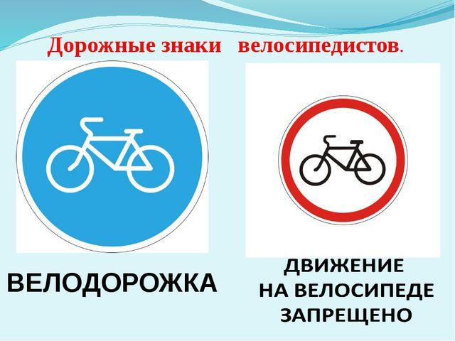 Дорожные знаки велосипедистов. ВЕЛОДОРОЖКА