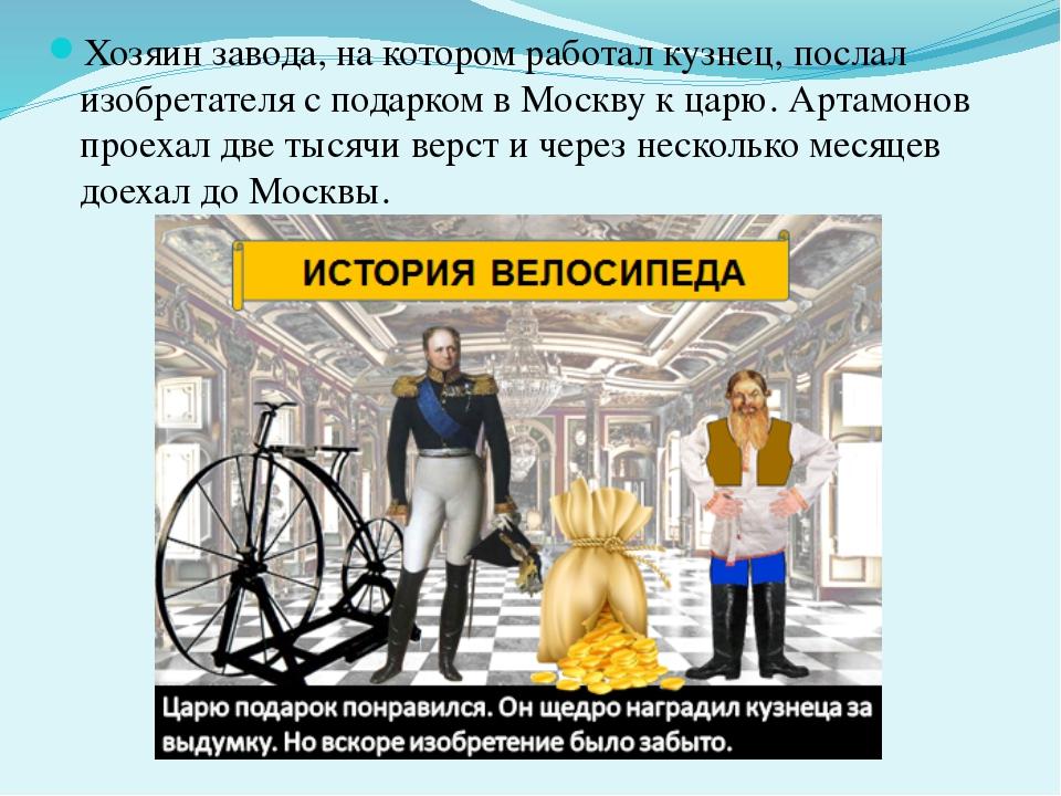 Хозяин завода, на котором работал кузнец, послал изобретателя с подарком в Мо...