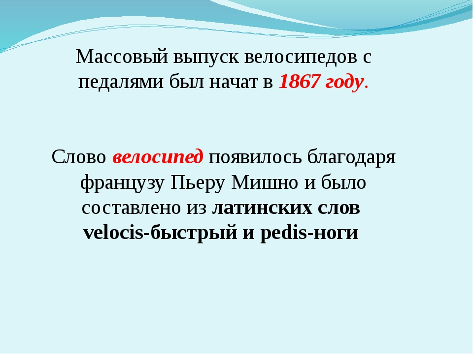 Массовый выпуск велосипедов с педалями был начат в 1867 году. Слово велосипед...