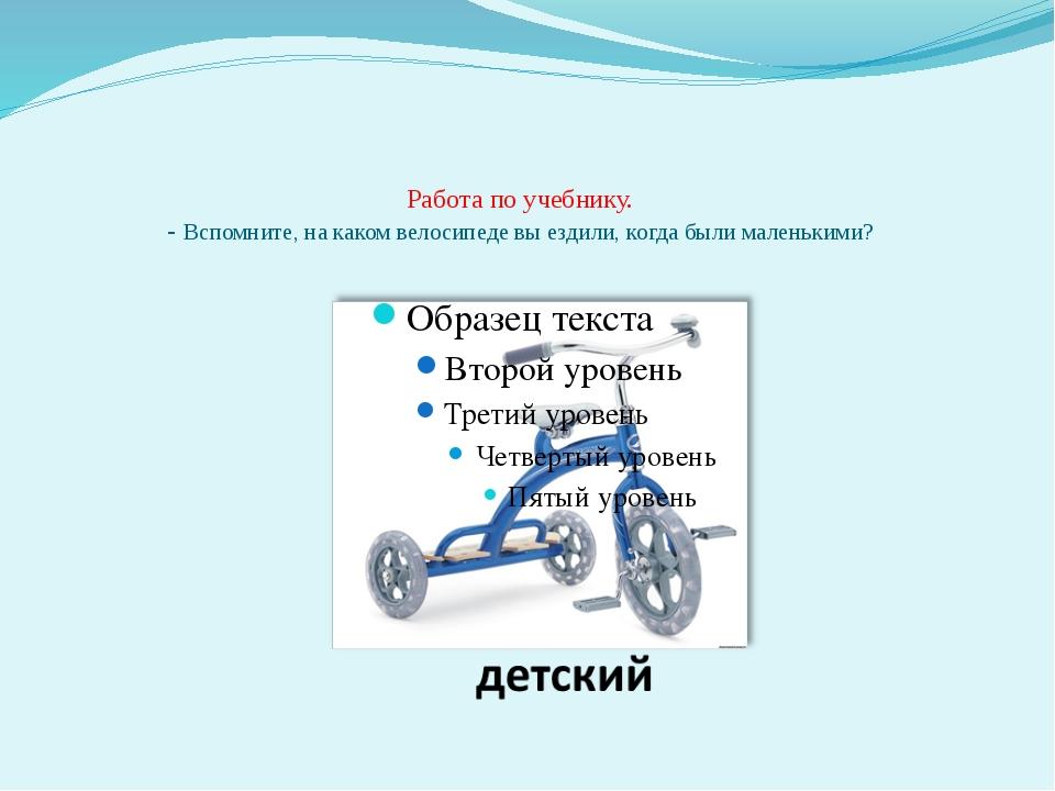 Работа по учебнику. - Вспомните, на каком велосипеде вы ездили, когда были м...