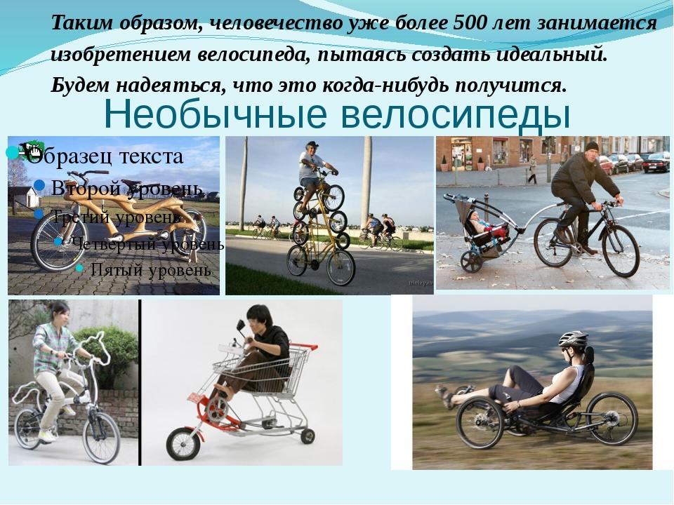 Необычные велосипеды Таким образом, человечество уже более 500 лет занимается...