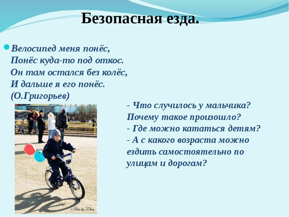 Безопасная езда. Велосипед меня понёс, Понёс куда-то под откос. Он там осталс...