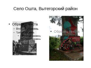 Село Ошта, Вытегорский район
