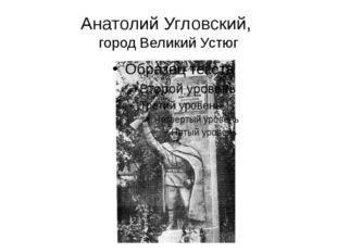 Анатолий Угловский, город Великий Устюг