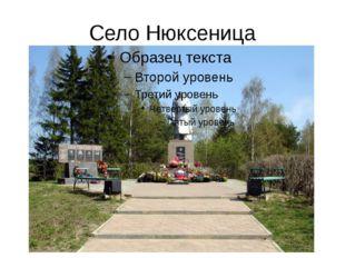Село Нюксеница