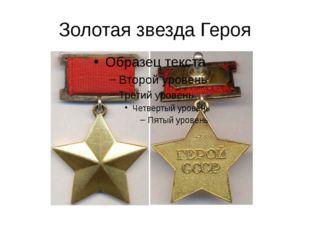 Золотая звезда Героя