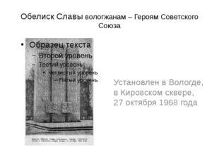 Обелиск Славы вологжанам – Героям Советского Союза Установлен в Вологде, в Ки