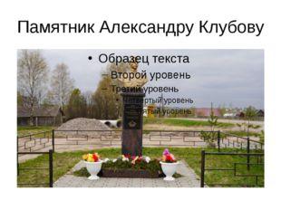 Памятник Александру Клубову