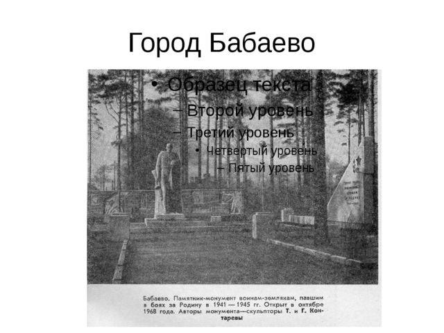 Город Бабаево