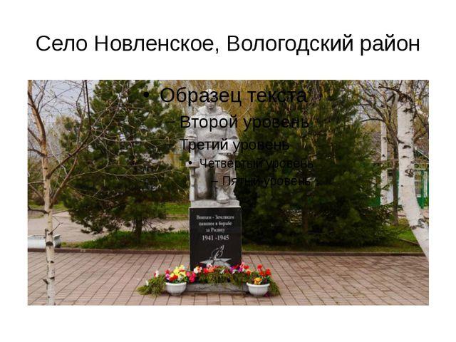 Село Новленское, Вологодский район