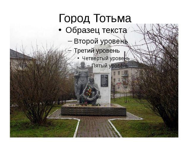 Город Тотьма