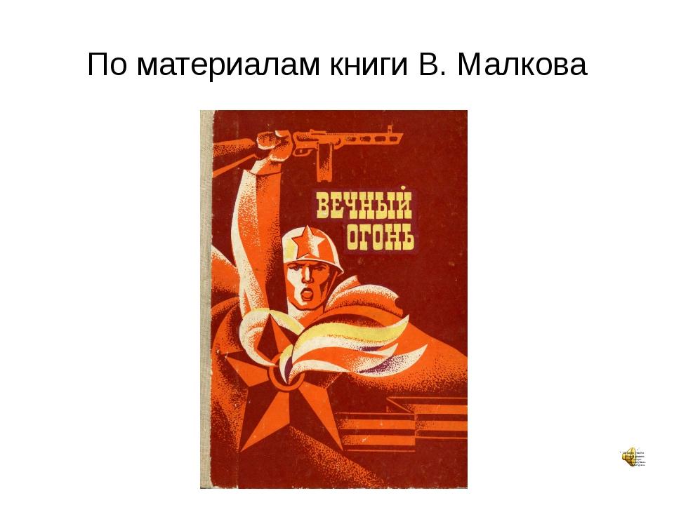 По материалам книги В. Малкова