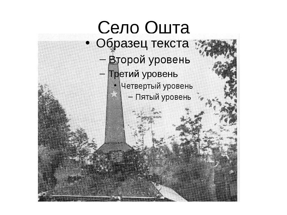 Село Ошта