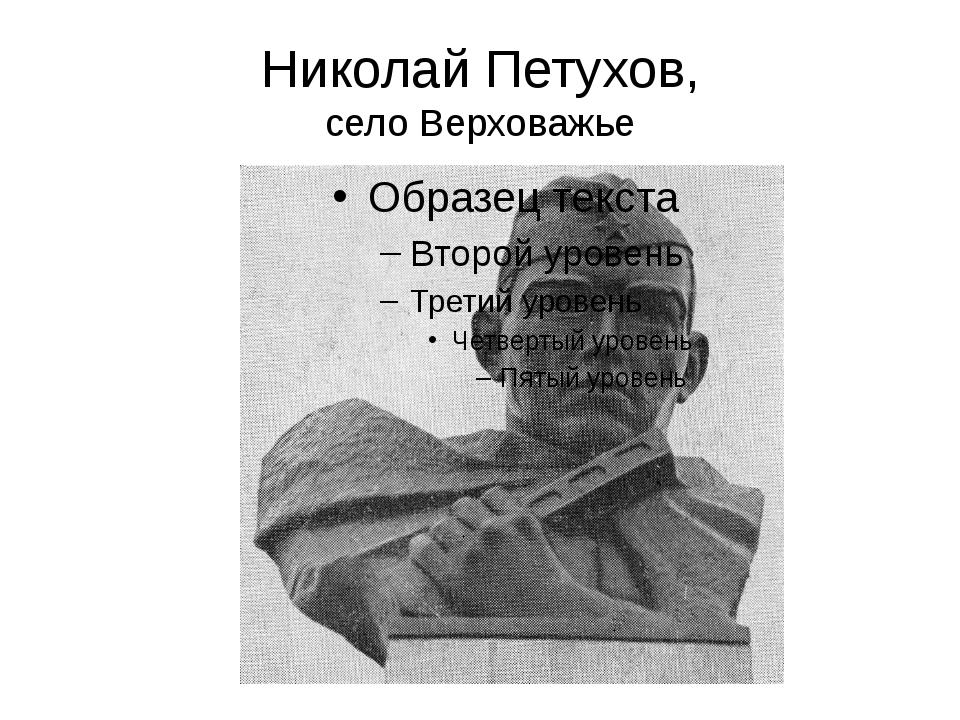 Николай Петухов, село Верховажье