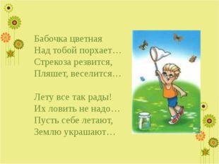 Бабочка цветная Над тобой порхает… Стрекоза резвится, Пляшет, веселится…  Ле
