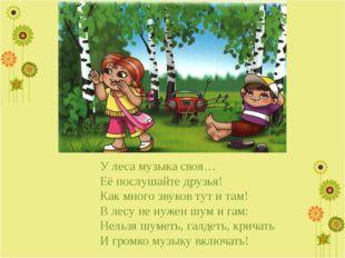 У леса музыка своя… Её послушайте друзья! Как много звуков тут и там! В лесу