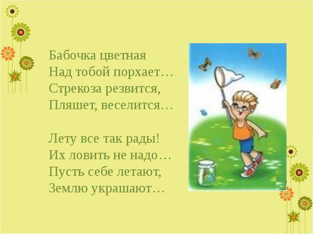 Бабочка цветная Над тобой порхает… Стрекоза резвится, Пляшет, веселится…  Ле...
