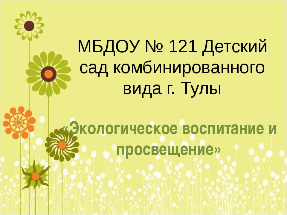 МБДОУ № 121 Детский сад комбинированного вида г. Тулы «Экологическое воспитан...