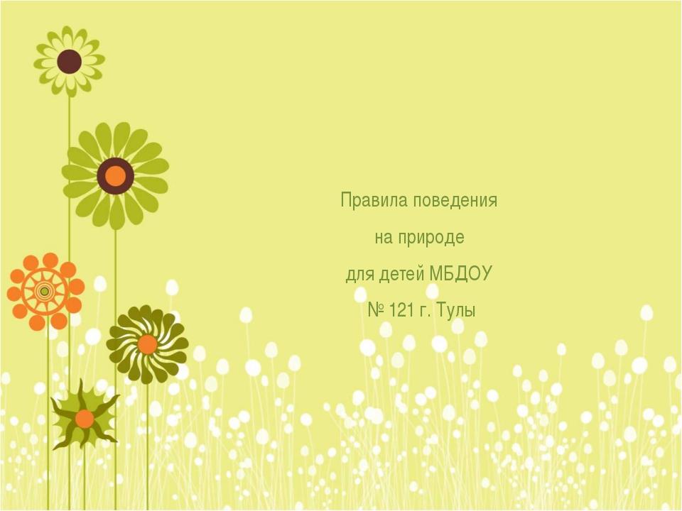 Правила поведения на природе для детей МБДОУ № 121 г. Тулы