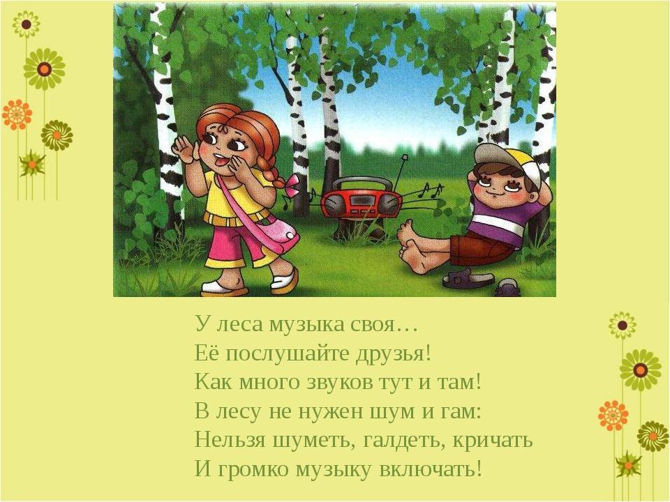У леса музыка своя… Её послушайте друзья! Как много звуков тут и там! В лесу...