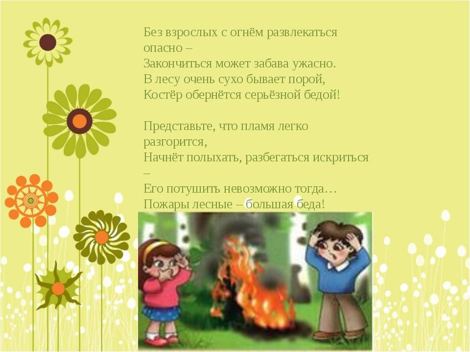 Без взрослых с огнём развлекаться опасно – Закончиться может забава ужасно. В...