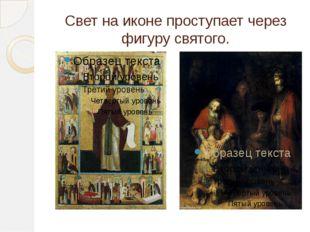 Свет на иконе проступает через фигуру святого.