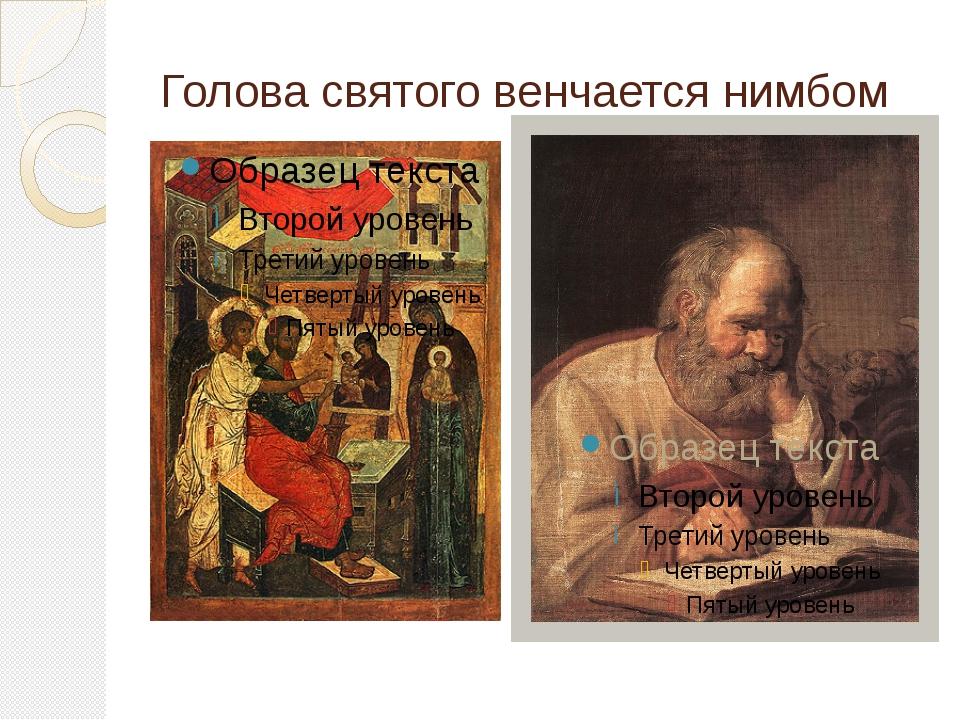 Голова святого венчается нимбом